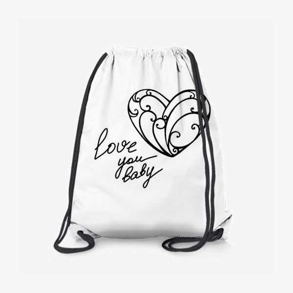 Рюкзак «Люблю тебя малыш»