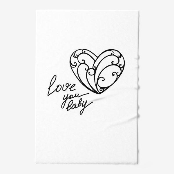 Полотенце «Люблю тебя малыш»