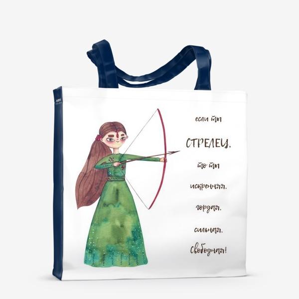 Сумка-шоппер «Подарок для стрельца. Искренняя, гордая, сильная, свободная. Девушка-стрелец в красивом платье с луком.»