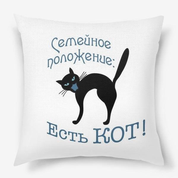 Подушка «Семейное положение: есть кот!»