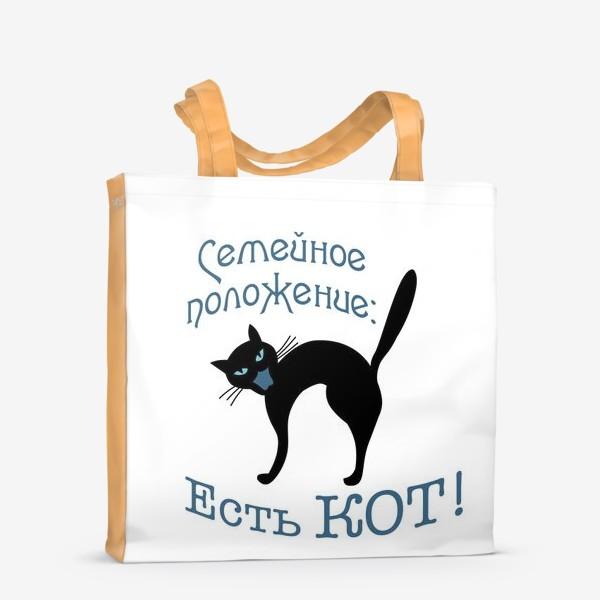 Сумка-шоппер «Семейное положение: есть кот!»