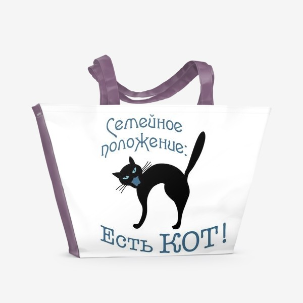 Пляжная сумка «Семейное положение: есть кот!»