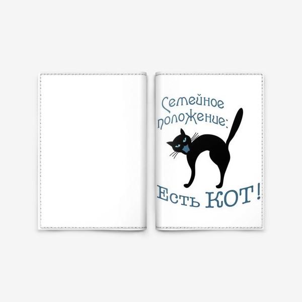Обложка для паспорта «Семейное положение: есть кот!»