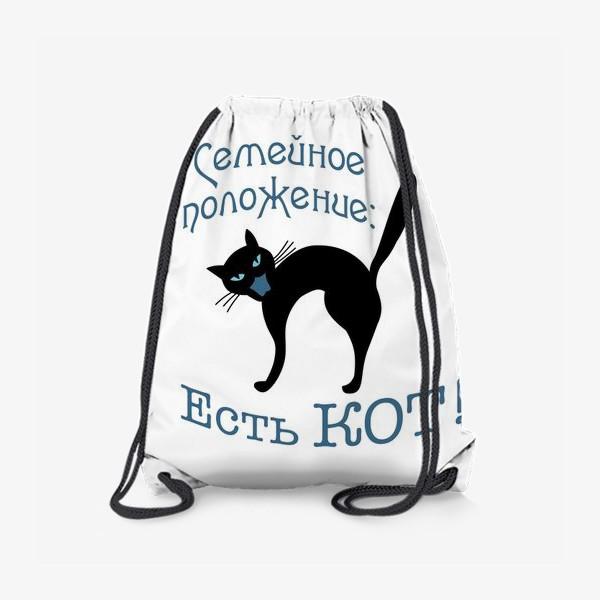 Рюкзак «Семейное положение: есть кот!»
