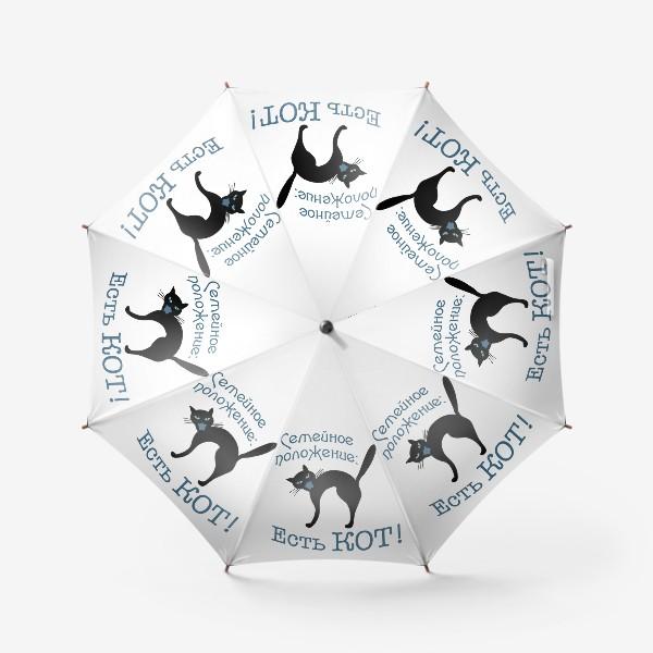 Зонт «Семейное положение: есть кот!»