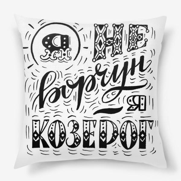 Подушка «Козерог-НЕворчун»