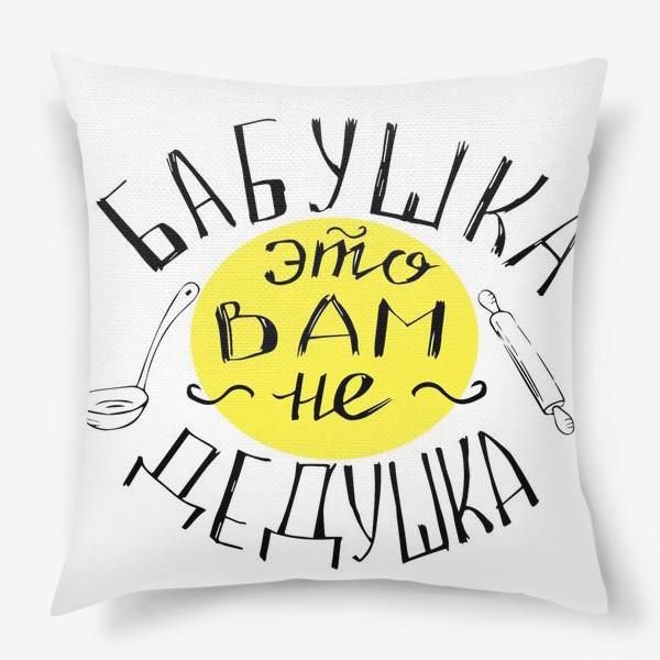 Подушка «Бабушка это вам не дедушка. Парная футболка на день влюбленных»