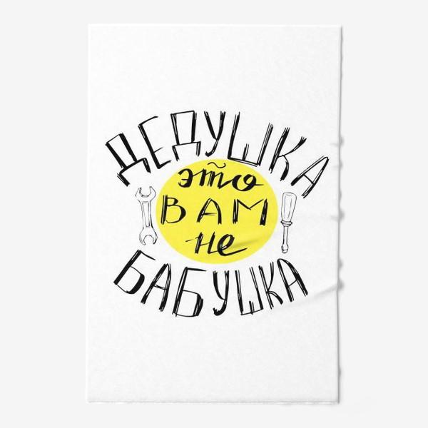 Полотенце «Дедушка это вам не бабушка. Парные футболки на день влюбленных. Золотая свадьба»
