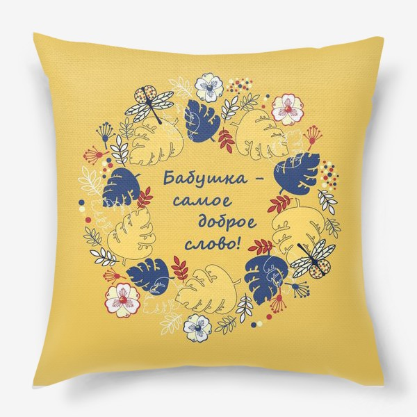 Подушка «Бабушка - самое доброе слово!»
