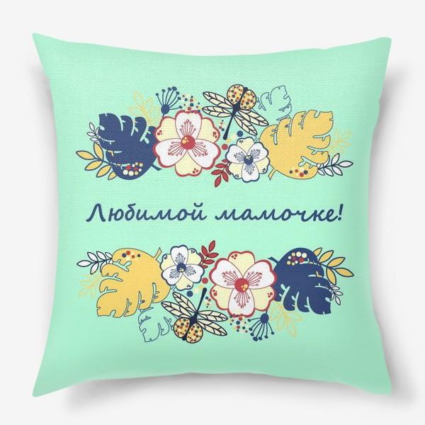 Подушка «Любимой мамочке!»