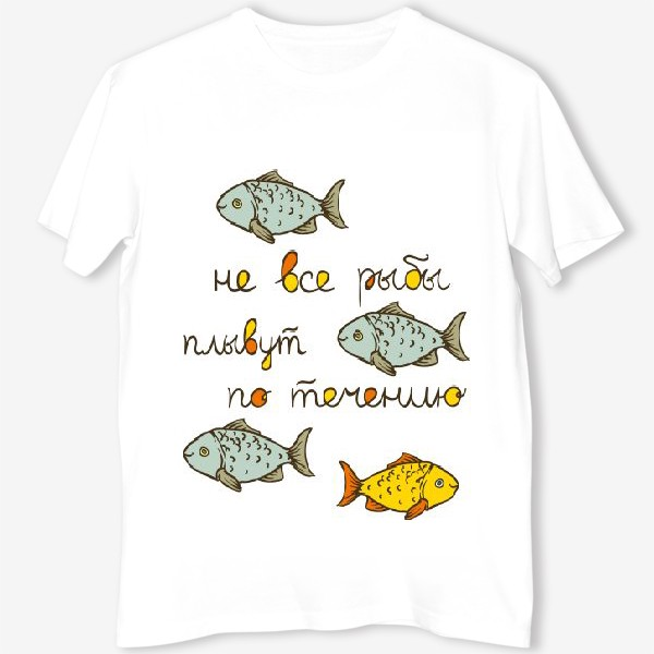 Футболка «Рыба против течения»