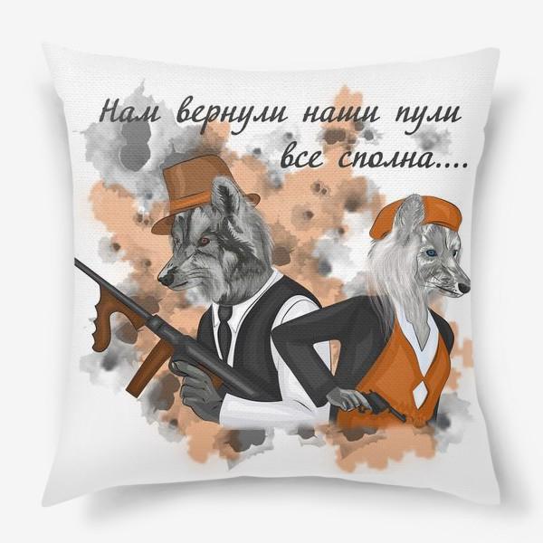 Подушка «Бонни и Клайд»