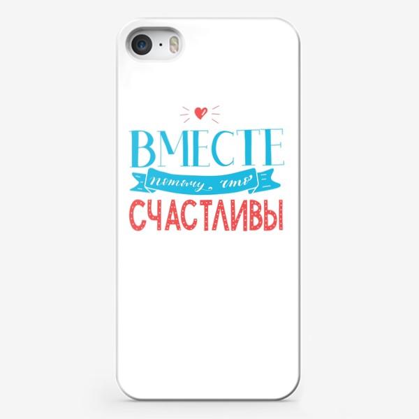 Чехол iPhone «Вместе, потому, что счастливы. Парная надпись. Для него. Леттеринг»
