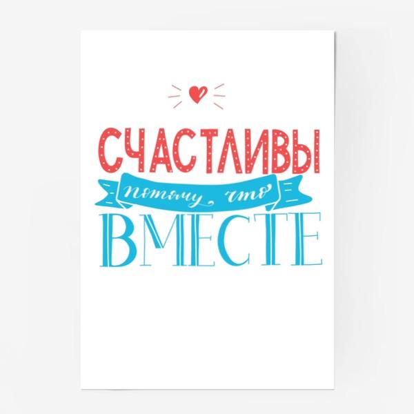 Постер «Счастливы, потому что вместе. Парная надпись. Для нее. Леттеринг»