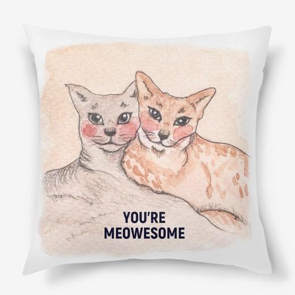 Подушка «you're meowesome»