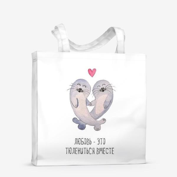 Сумка-шоппер «Любовь - это тюлениться вместе»