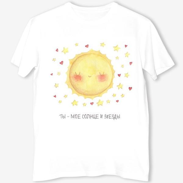 Футболка «Ты - мое солнце и звезды. Подарок возлюбленному. Подарок на день влюбленных. Дейнерис и Кхал Дрого»