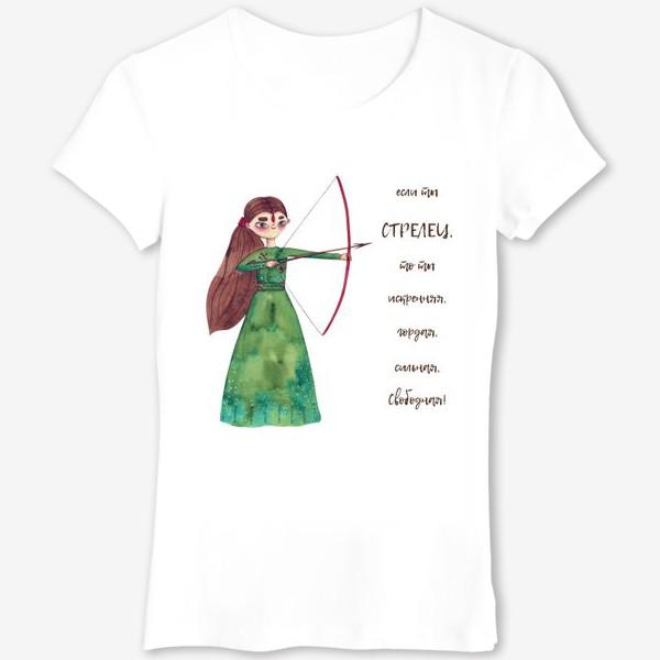 Футболка «Подарок для стрельца. Искренняя, гордая, сильная, свободная. Девушка-стрелец в красивом платье с луком.»