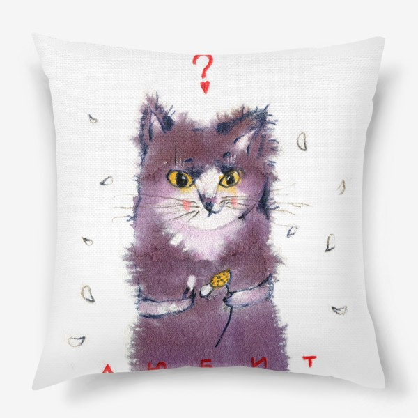 Подушка «Кошка. Любит?»
