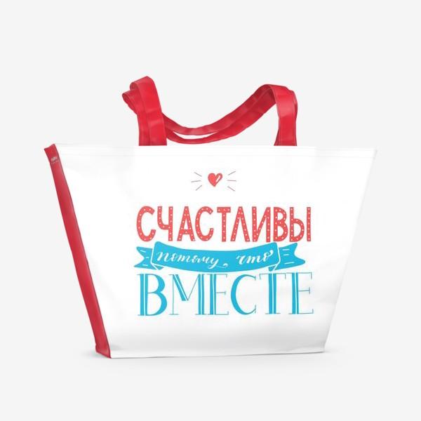 Пляжная сумка «Счастливы, потому что вместе. Парная надпись. Для нее. Леттеринг»