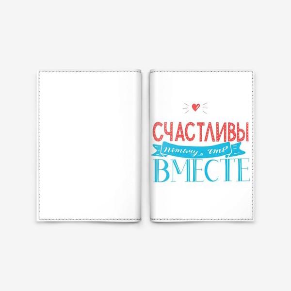 Обложка для паспорта «Счастливы, потому что вместе. Парная надпись. Для нее. Леттеринг»