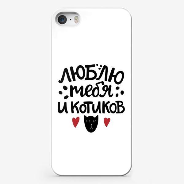 Чехол iPhone «Люблю тебя и котиков»
