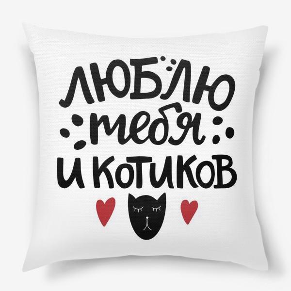 Подушка «Люблю тебя и котиков»