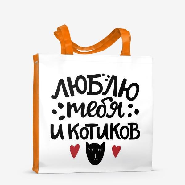 Сумка-шоппер «Люблю тебя и котиков»