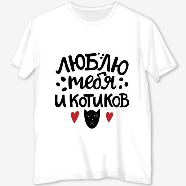 Футболка с полной запечаткой «Люблю тебя и котиков»
