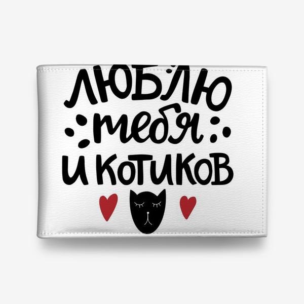 Кошелек «Люблю тебя и котиков»