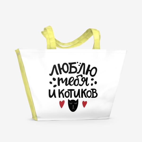 Пляжная сумка «Люблю тебя и котиков»