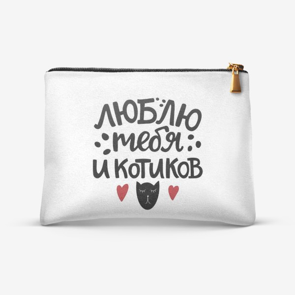 Косметичка «Люблю тебя и котиков»