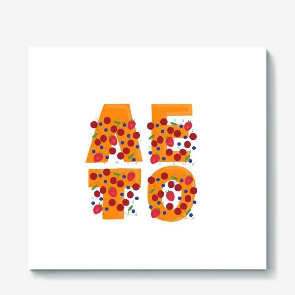 Холст «Лето. Буквы в ягодах: вишня, черника, клубника »
