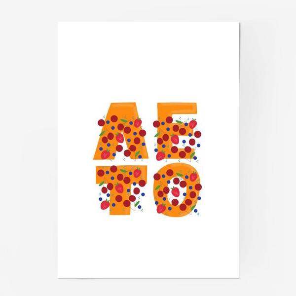 Постер «Лето. Буквы в ягодах: вишня, черника, клубника »