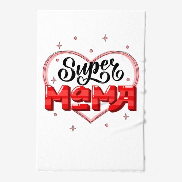 Полотенце «Супер мама. Надпись»
