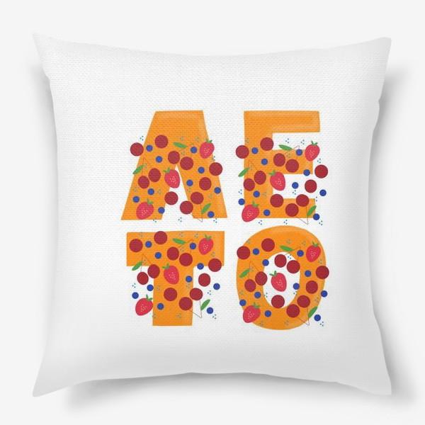 Подушка «Лето. Буквы в ягодах: вишня, черника, клубника »