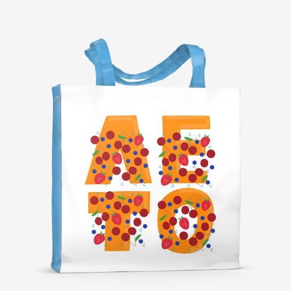 Сумка-шоппер «Лето. Буквы в ягодах: вишня, черника, клубника »