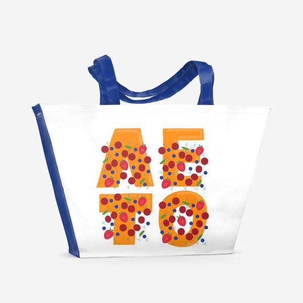 Пляжная сумка «Лето. Буквы в ягодах: вишня, черника, клубника »