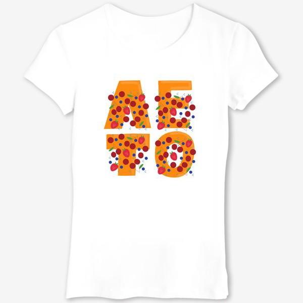 Футболка «Лето. Буквы в ягодах: вишня, черника, клубника »