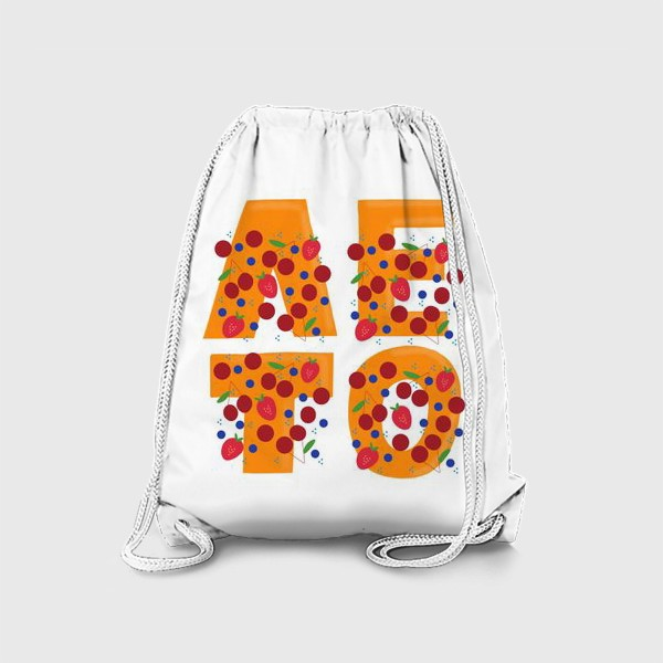 Рюкзак «Лето. Буквы в ягодах: вишня, черника, клубника »