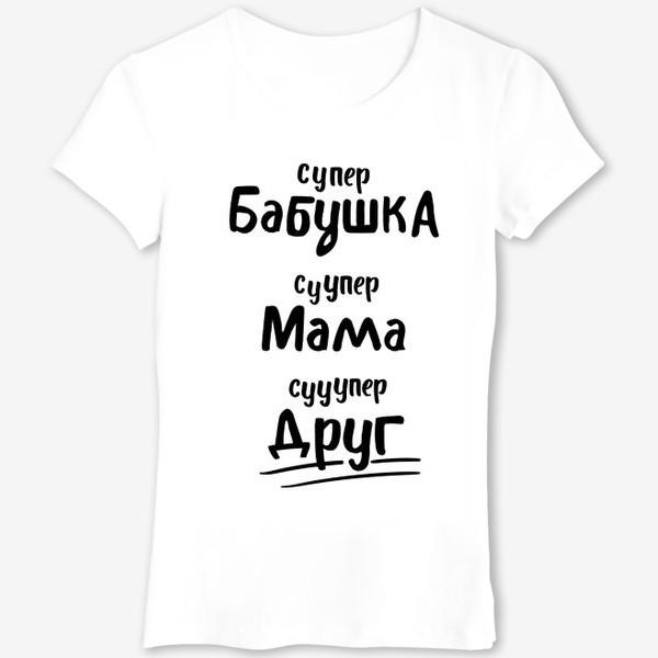 Футболка «Супер Бабушка! Супер Мама! Супер Друг»