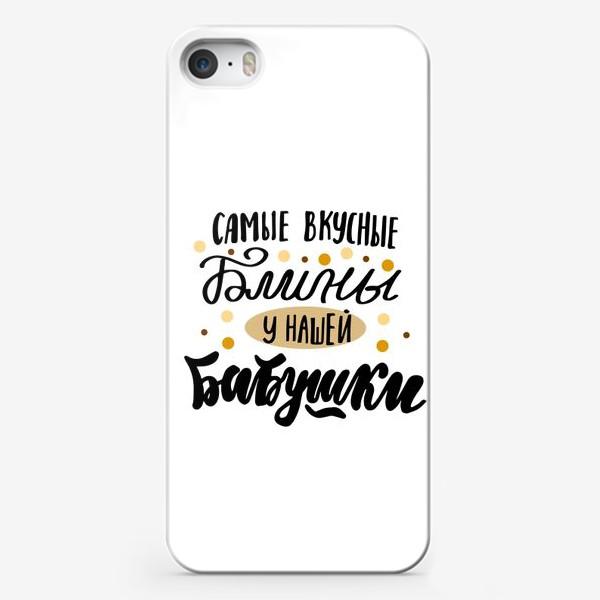 Чехол iPhone «Самые вкусные блины - у нашей бабушки»