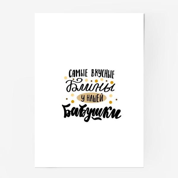 Постер «Самые вкусные блины - у нашей бабушки»