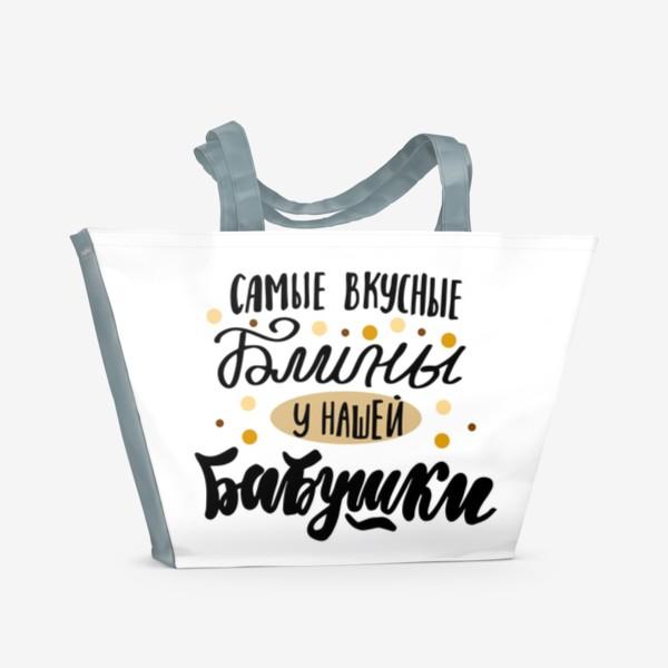 Пляжная сумка «Самые вкусные блины - у нашей бабушки»