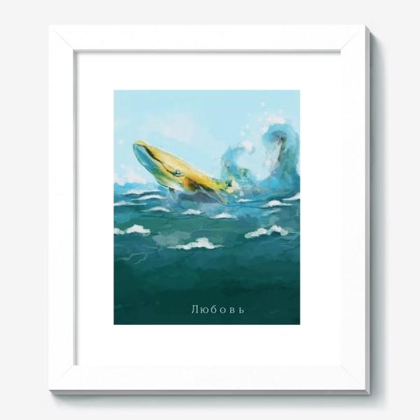 Картина «Кит. Море. Любовь.»
