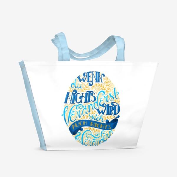Пляжная сумка «Если ничего не менять—ничего не изменится»