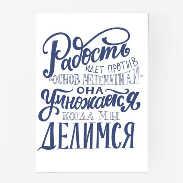 Постер «Радость идет против основ математики: она умножается, когда мы делимся. Мудрость. Леттеринг»