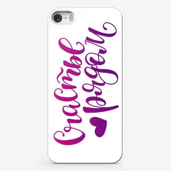 Чехол iPhone «счастье рядом леттеринг»
