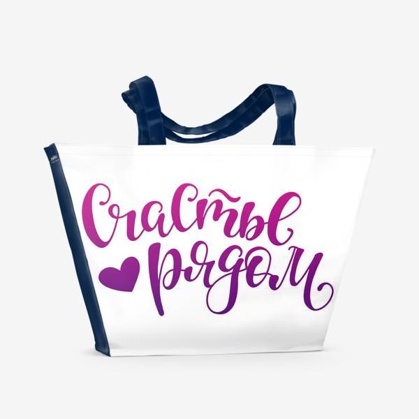 Пляжная сумка «счастье рядом леттеринг»