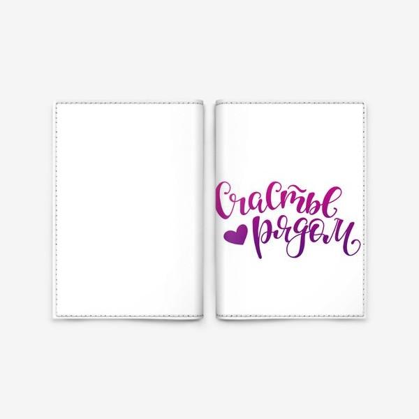 Обложка для паспорта «счастье рядом леттеринг»